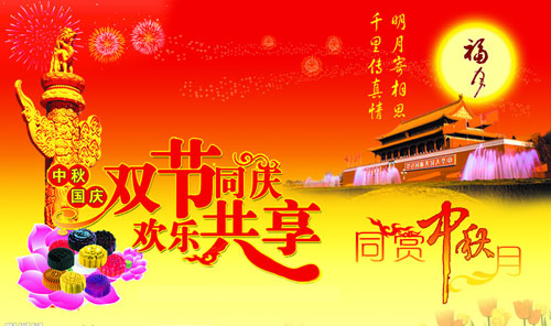 2012中秋国庆放假安排