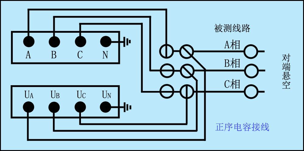 正序電容接線圖