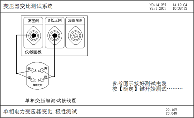 单相变压器测试接线提示屏