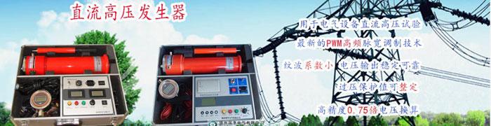 型号选型: 直流高压发生器是什么,是进行泄漏及直流耐压试验,而目前